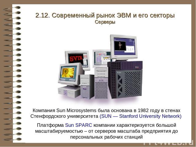 Компания Sun Microsystems была основана в 1982 году в стенах Стенфордского университета (SUN — Stanford University Network) Платформа Sun SPARC компании характеризуется большой масштабируемостью – от серверов масштаба предприятия до персональных раб…