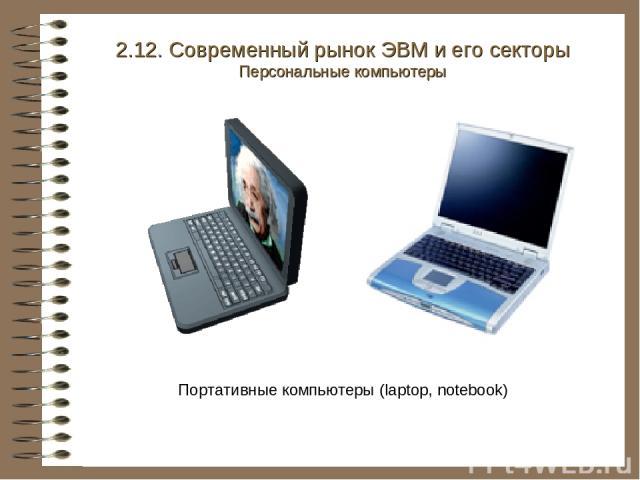 Портативные компьютеры (laptop, notebook) 2.12. Современный рынок ЭВМ и его секторы Персональные компьютеры