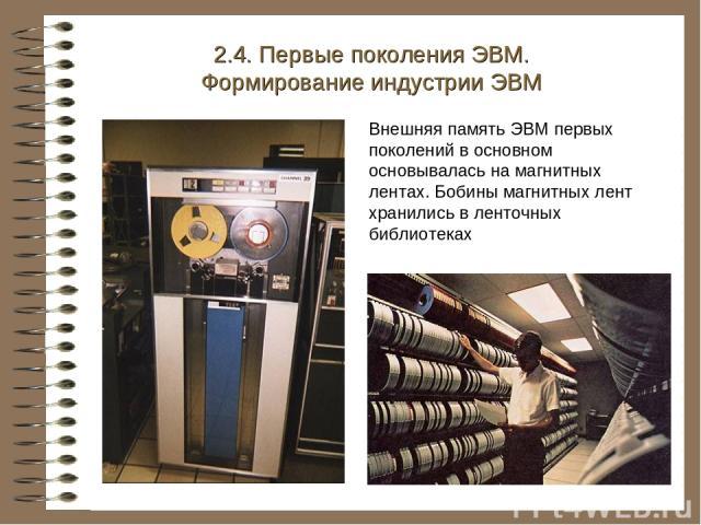 Внешняя память ЭВМ первых поколений в основном основывалась на магнитных лентах. Бобины магнитных лент хранились в ленточных библиотеках 2.4. Первые поколения ЭВМ. Формирование индустрии ЭВМ