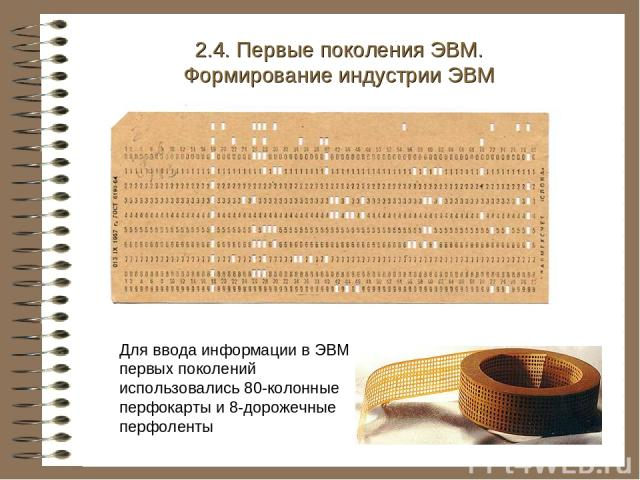Для ввода информации в ЭВМ первых поколений использовались 80-колонные перфокарты и 8-дорожечные перфоленты 2.4. Первые поколения ЭВМ. Формирование индустрии ЭВМ