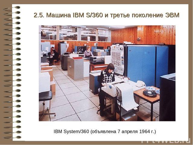 2.5. Машина IBM S/360 и третье поколение ЭВМ IBM System/360 (объявлена 7 апреля 1964 г.)