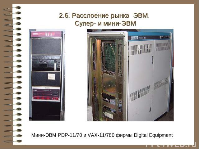 Мини-ЭВМ PDP-11/70 и VAX-11/780 фирмы Digital Equipment 2.6. Расслоение рынка ЭВМ. Супер- и мини-ЭВМ