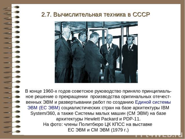 В конце 1960-х годов советское руководство приняло принципиаль-ное решение о прекращении производства оригинальных отечест-венных ЭВМ и развертывании работ по созданию Единой системы ЭВМ (ЕС ЭВМ) социалистических стран на базе архитектуры IBM System…