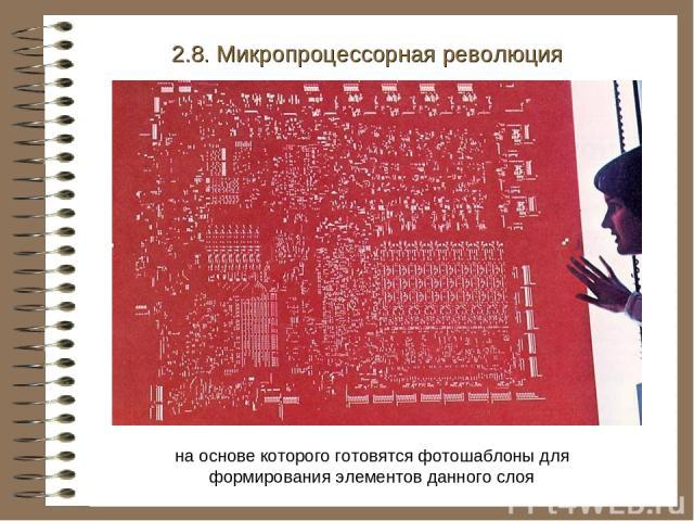 2.8. Микропроцессорная революция на основе которого готовятся фотошаблоны для формирования элементов данного слоя
