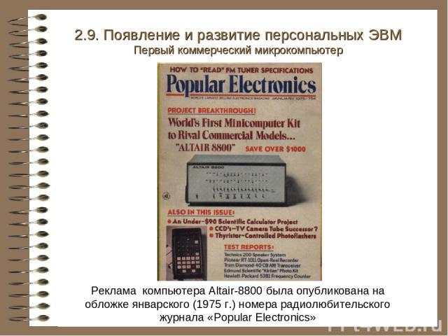 2.9. Появление и развитие персональных ЭВМ Первый коммерческий микрокомпьютер Реклама компьютера Altair-8800 была опубликована на обложке январского (1975 г.) номера радиолюбительского журнала «Popular Electronics»