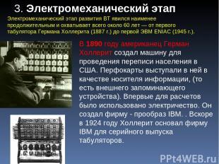В 1890 году американец Герман Холлерит создал машину для проведения переписи нас