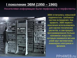 ЭВМ отличались невысокой надежностью, требовали систем охлаждения. Как правило,