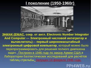 ЭНИАК (ENIAC, сокр. от англ. Electronic Number Integrator And Computer — Электро