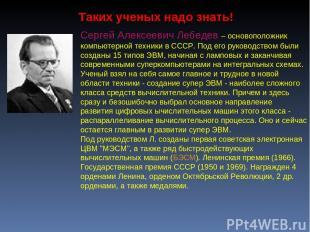 Сергей Алексеевич Лебедев – основоположник компьютерной техники в СССР. Под его