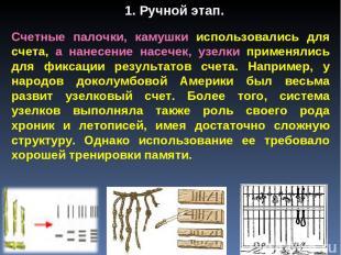 Счетные палочки, камушки использовались для счета, а нанесение насечек, узелки п