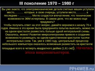 III поколение 1970 – 1980 г