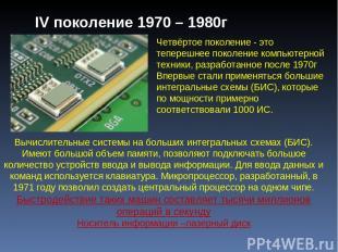 Четвёртое поколение - это теперешнее поколение компьютерной техники, разработанн