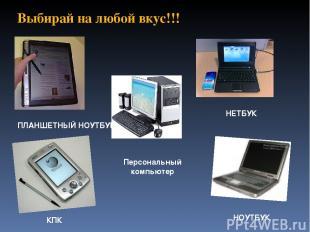 ПЛАНШЕТНЫЙ НОУТБУК КПК НЕТБУК НОУТБУК Персональный компьютер Выбирай на любой вк
