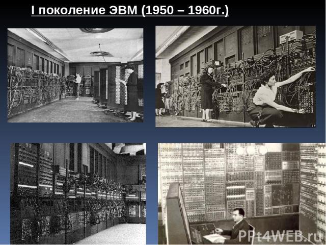 I поколение ЭВМ (1950 – 1960г.)