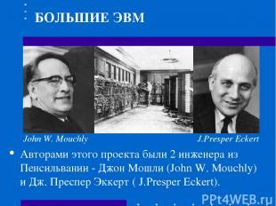 Авторами этого проекта были 2 инженера из Пенсильвании - Джон Мошли (John W. Mou