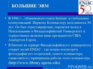 В 1996 г. , объявленном годом Internet и глобальных коммуникаций Первому Компьют