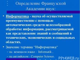 Определение Французской Академии наук: Информатика - наука об осуществляемой пре