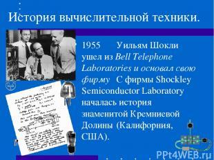 История вычислительной техники. 1955 Уильям Шокли ушел из Bell Telephone Laborat