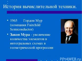 История вычислительной техники. 1965 Гордон Мур (компания Fairchild Semiconducto