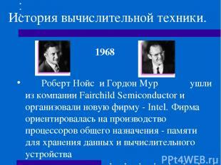 История вычислительной техники. Роберт Нойс и Гордон Мур ушли из компании Fairch