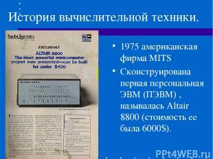 История вычислительной техники. 1975 американская фирма MITS Сконструирована пер