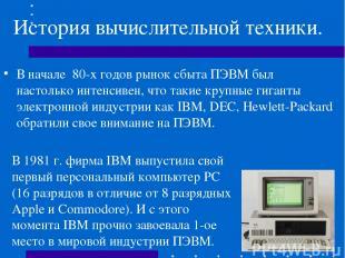 История вычислительной техники. В начале 80-х годов рынок сбыта ПЭВМ был настоль