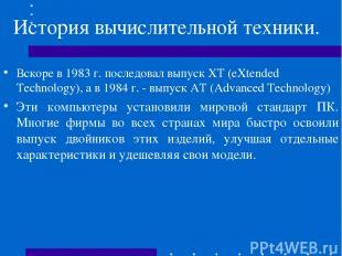 История вычислительной техники. Вскоре в 1983 г. последовал выпуск ХТ (eXtended