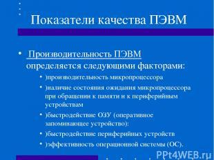 Показатели качества ПЭВМ Производительность ПЭВМ определяется следующими фактора