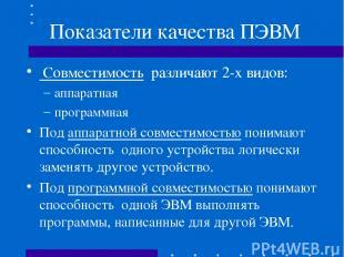 Показатели качества ПЭВМ Совместимость различают 2-х видов: аппаратная программн