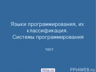 Языки программирования, их классификация. Системы программирования тест 900igr.n