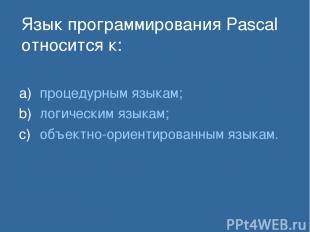 Язык программирования Pascal относится к: процедурным языкам; логическим языкам;