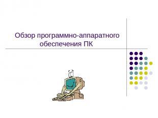 Обзор программно-аппаратного обеспечения ПК