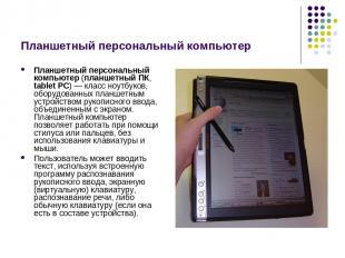 Планшетный персональный компьютер Планшетный персональный компьютер (планшетный