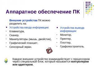 Аппаратное обеспечение ПК Внешние устройства ПК можно разделить на: Устройства в