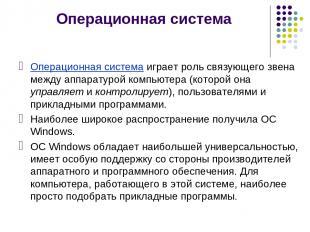 Операционная система Операционная система играет роль связующего звена между апп