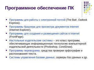 Программное обеспечение ПК Программы для работы с электронной почтой (The Bat!,