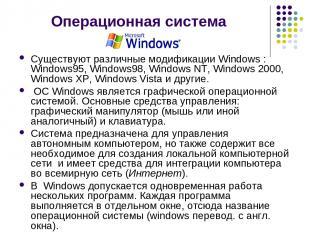 Операционная система Существуют различные модификации Windows : Windows95, Windo