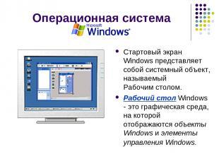Операционная система Стартовый экран Windows представляет собой системный объект