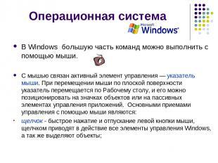 Операционная система В Windows большую часть команд можно выполнить с помощью м