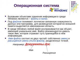 Операционная система Базовыми объектами хранения информации в среде Windows явля