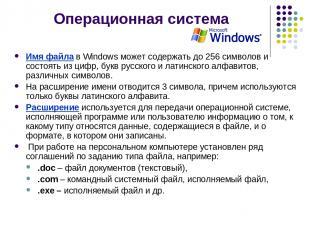 Операционная система Имя файла в Windows может содержать до 256 символов и состо