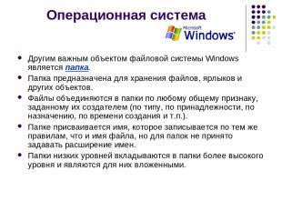 Операционная система Другим важным объектом файловой системы Windows является па