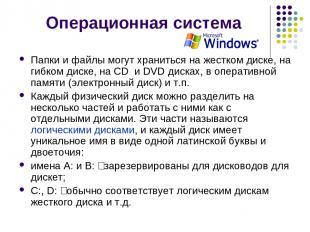Операционная система Папки и файлы могут храниться на жестком диске, на гибком д