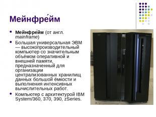 Мейнфре йм Мейнфре йм (от англ. mainframe) Большая универсальная ЭВМ — высокопро