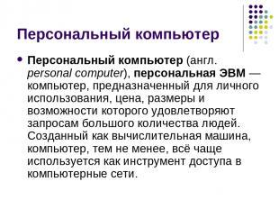 Персональный компьютер Персональный компьютер (англ. personal computer), персона