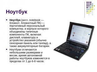 Ноутбук Ноутбук (англ. notebook— блокнот, блокнотный ПК)— портативный персонал