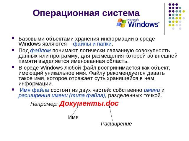Операционная система Базовыми объектами хранения информации в среде Windows являются – файлы и папки. Под файлом понимают логически связанную совокупность данных или программу, для размещения которой во внешней памяти выделяется именованная область.…