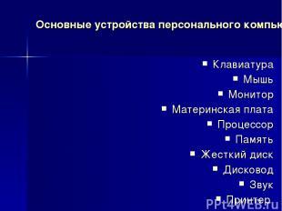 Основные устройства персонального компьютера Клавиатура Мышь Монитор Материнская