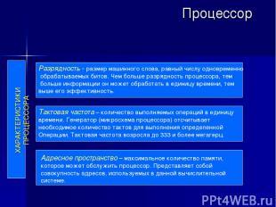 Процессор ХАРАКТЕРИСТИКИ ПРОЦЕССОРА Разрядность - размер машинного слова, равный