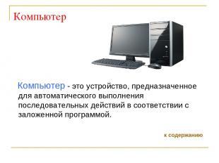 Компьютер Компьютер - это устройство, предназначенное для автоматического выполн